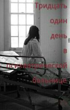 Тридцать один день в психиатрической больнице by MissSteysi