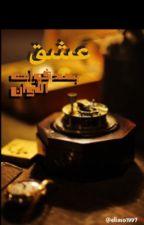 عشق بعد فوات الأوان  by eliaso1997