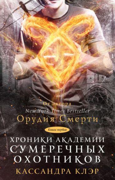 Хроники Академии Сумеречных охотников. Книга 1.