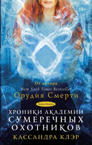 Хроники Академии Сумеречных охотников. Книга 2.