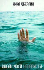 Океан моей ненависти by NikaOberlin