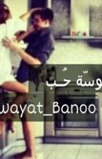 هلوسة حب by rewayat_Bnoo