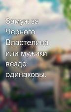 Замуж за Черного Властелина или мужики везде одинаковы. by Nargiz03