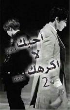أحبك ... لا ... أكرهك 2 by Zooz2011