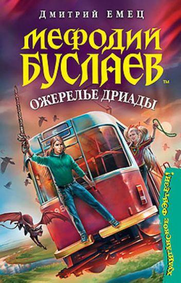 "Мефодий Буслаев ""Ожерелье дриады"". Автор: Дмитрий Емец"