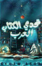 تحدي الكتاب العرب by Ayham_asha