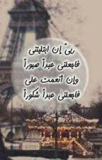 حب قذر by banota_j