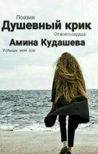 Душевный крик. Сборник #1.  by amina_kudasheva