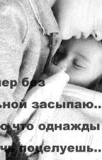Сирота by Tisha187