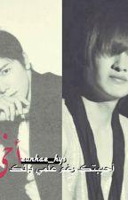 أحببتك رغم علمي بأنك أخي by Adosh_haehyuk