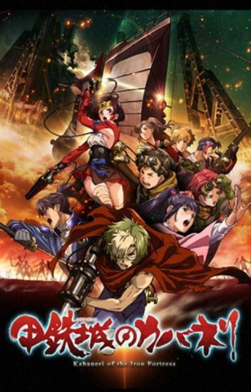 Koutetsujou no Kabane-Kabaneri of the Iron Fortress- (Ikoma Love Story)