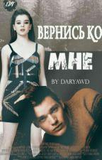Вернись ко мне  by DaryaWd