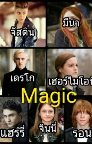 MAGIC เวทมนต์ป่วนโรงเรียนอลวน