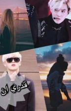 قدري ان احبها  by amanisafwan28