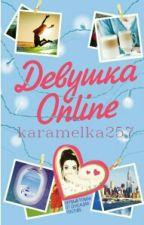 Девушка Online. by karamelka257