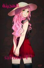 الهجينة by Sakura-T7