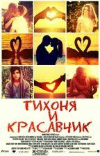 Тихоня и Красавчик  by youngg15
