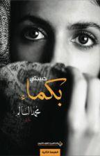 حبيبتي بكماء : محمد السالم  by BAYAN_HADI