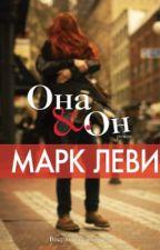Марк Леви - она и он by RenataChirkina