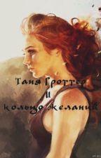Таня Гроттер и кольцо желаний by BlackCherry001