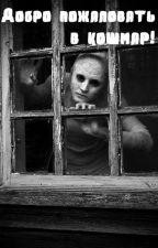 Добро пожаловать в кошмар! by Polina_frank