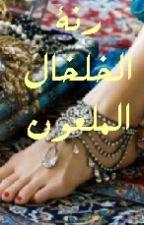 رنة الخلخال الملعون by darijastories