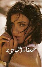 حسناء البادية by darijastories