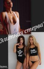 Элитная стерва by _Vaypas_