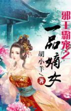 Đầu tường hồng hạnh xuân ý nháo - Phong Tao Nhục Tương (H, NP) by Poisonic