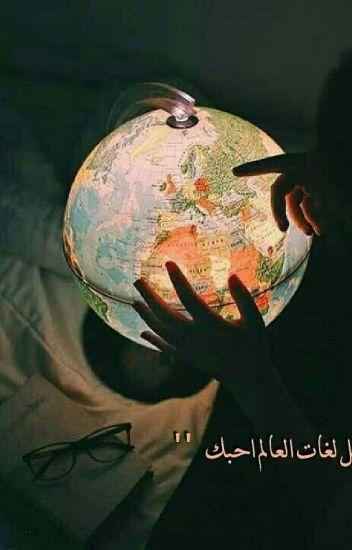 بكل لغات العالم احبك
