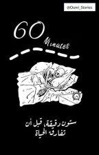 60 دقيقة (بيكهيون) by Oumi_Stories