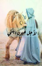 لأجل عيون ابنتي by Asma-Smima