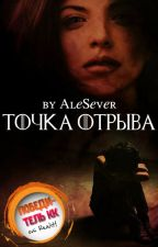 Точка отрыва by AleSever