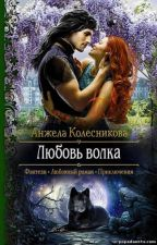 Любовь Волка by limonkaMel
