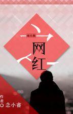 Giới giải trí võng hồng - Niệm Tiểu Duệ by Shynnn