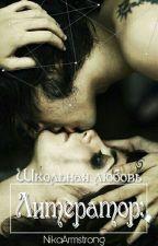 Литератор: Школьная любовь by NikaArmstrong