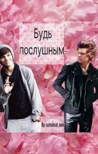 Будь послушным. // larry stylinson  by cutestcat_love