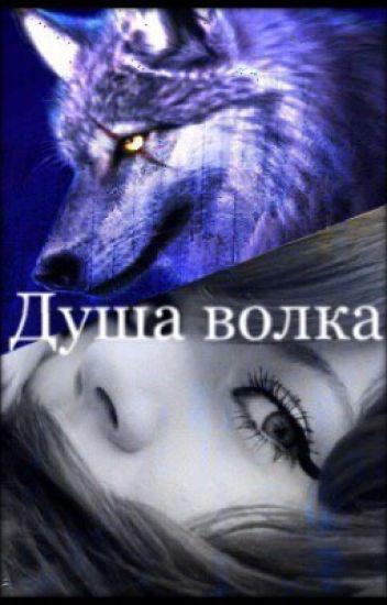 Душа волка .[ РЕДАКТИРУЕТСЯ ]