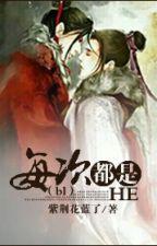 Mỗi lần đều là HE - Tử Kinh Hoa Lam by lamdubang