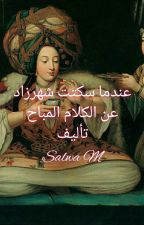 عندما توقفت شهرزاد عن الكلام المباح by salwa_mohamedelsayed
