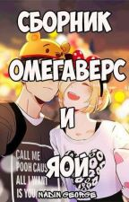 Омегаверс и Яой. by Geografichka_Lol