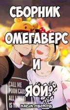 Омегаверс и Яой. by Geografichka_Lol