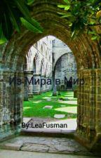 Из Мира в Мир.  by LeaFusman