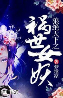 Lang tuyệt thiên hạ chi họa thế nữ yêu - Mộng Cảnh Lương (NP, Ongoing)