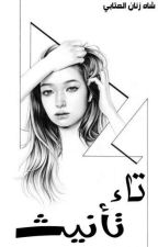 إنـكِـسـار الـصـمـت by ShahZanan5