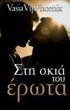 Στη Σκιά Του Έρωτα by VasiaVipPhoenix
