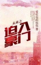 Vị lai chi bách nhập hào môn - Ái Cật Bao Đích Bao Bao by xavien2014