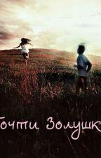 Почти Золушка  by Milisa09