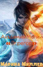 "Академия Магии ""Эгрегор"" ¦ Редакция by Marina_Miller"