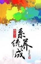 [Mau mặc] Hệ thống dưỡng thành (H) by KhinhCaNhi